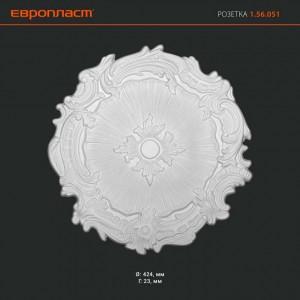 Розетка потолочная 1.56.051 в Санкт-Петербурге