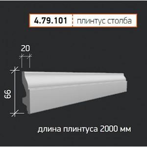 Плинтус Столб балюстрады 4.79.101 в Санкт-Петербурге