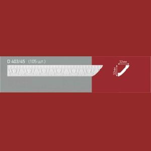 Плинтус потолочный полистиролD403-45 (105)