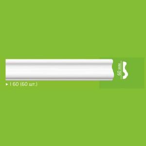 Профиль экструзионный 2м HS I 60 (60)