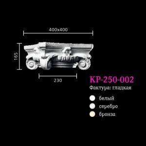 Капитель к колонне KP-250-002