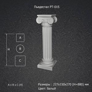 Пьедестал PT-015 в Санкт-Петербурге